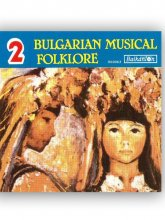 Български музикален Фолклор # 2