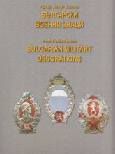 Български военни знаци