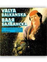 Валя Балканска и ...родопската песен