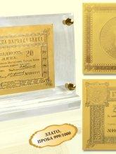 Първата Българска банкнота - 1885 година.
