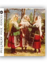 Български народни танци # 1