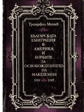 Българската емиграция в Америка и борбите за освобождението на Македония 1919 - 45 г.
