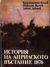 История на Априлското въстание