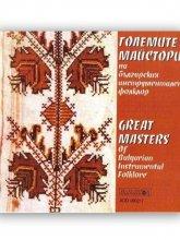 Големите майстори на Българския инструментален фолклор