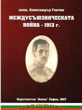 Междусъюзническата война - 1913г.