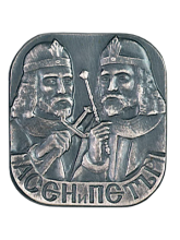 Царете Асен и Петър