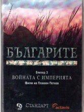 Българите - Войната с империята (епизод 3)
