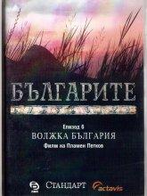 Българите - Волжка България (епизод 6)