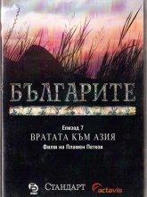 Българите - Вратата към Азия (епизод 7)