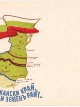 Добруджа 1940 година - пощенски плик