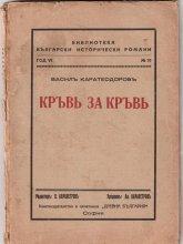 Кръв за кръв  - Василъ Каратеодоровъ