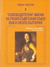 """""""Освободителни"""" мисии на Русия - Съветския съюз във и около България - Иван Лилов"""