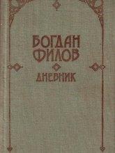 Дневник - Богдан Филов