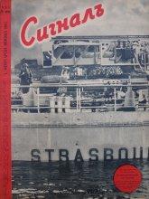 """сп. """"Сигналъ"""" - февр. 1943, кн. 1"""