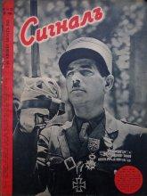 """сп. """"Сигналъ"""" - август 1943, кн. 2"""