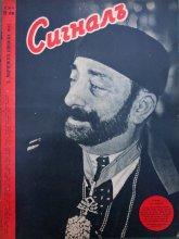 """сп. """"Сигналъ"""" - март 1943, кн. 2"""
