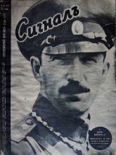 """сп. """"Сигналъ"""" - септември 1943, кн. 2"""