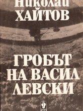 Гробът на Васил Левски - Николай Хайтов
