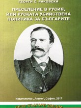 Преселение в Русия или руската убийствена политика за Българите