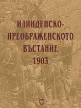 Илинденско-преображенското въстание 1903 г.