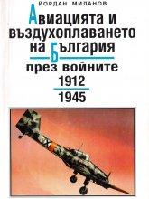 Авиацията и въздухоплаването на България през войните 1912 - 1945 г