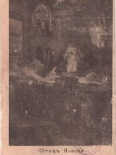 Отец Паисий - юбилейна картичка от 1912 г.