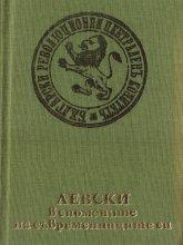 Левски в спомените на съвременниците си - Стефан Каракостов