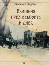 България през вековете и днес - Владимир Жидовец