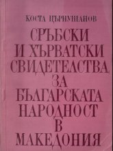 Сръбски и хърватски свидетелства за Българската народност в Македония