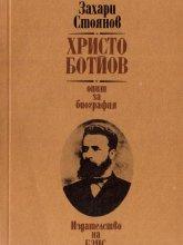 Христо Ботйов - опит за биография - Захари Стоянов
