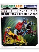 Българите през вековете: Историята като приказка - част 1