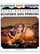 Българите през вековете: Историята като приказка - Част 2