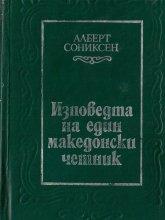 Изповедта на един македонски четник