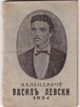 Календарче с Васил Левски от 1934 година