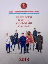Български военни униформи 1879-1945 г. - календар 2013