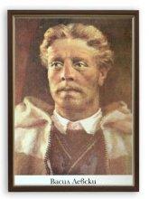 Васил Левски - портрет # 9