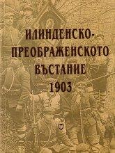 Илинденско-Преображенското въстание 1903