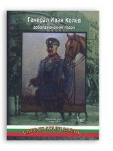 Генерал Иван Колев - Добруджанският герой - комплект от 2 тома