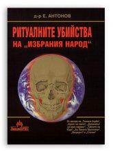"""Ритуалните убийства на """"избрания народ"""""""