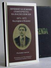 Личният бележник (Тефтерчето) на Васил Левски
