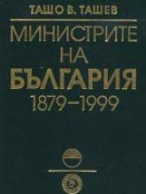 Министрите на България (1879-1999)