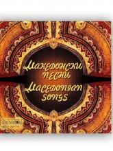 Македонски песни