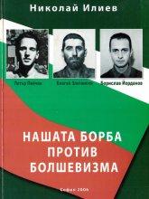Нашата борба против болшевизма - Николай Илиев