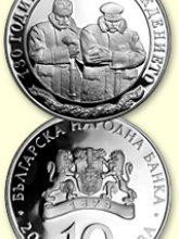 130 години от Освобождението на България