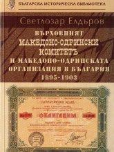 Върховният македоно-одрински комитет (1895-1903)