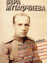 Разгадавайки баща си - Вера Мутафчиева