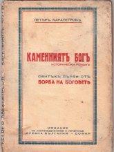 Борба на боговете - свитък I и II - Петъръ Карапетровъ