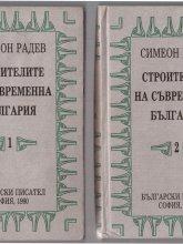 Строителите на съвременна България - I и II том