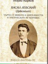 Васил Левский - дяконът