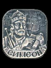Цар Симеон I
